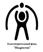 Благотворительный фонд ПОДРОСТОК