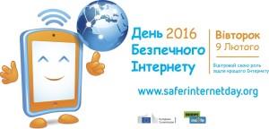 Логотип День безпечного Інтернету2016